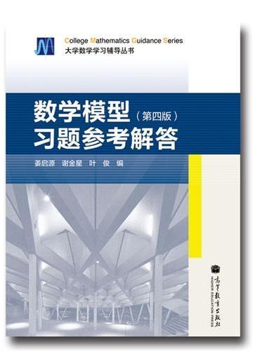 数学模型(第4版)习题参考解答
