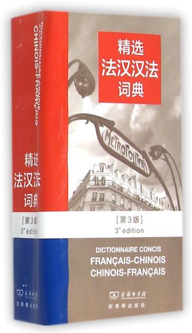精选法汉汉法词典 (第三版)