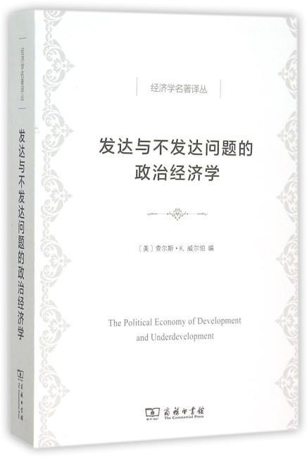 发达与不发达问题的政治经济学