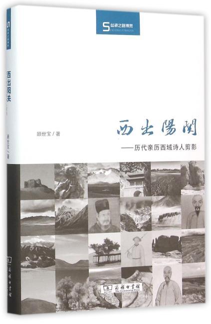 西出阳关:历代亲历西域诗人剪影