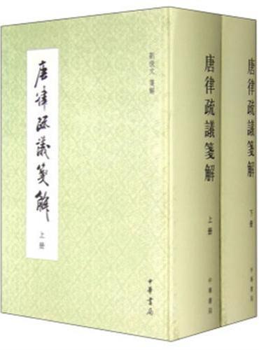 唐律疏义笺解(全2册)
