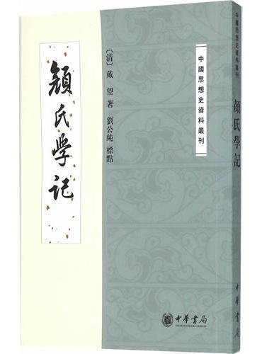 颜氏学记(中国思想史资料丛刊)