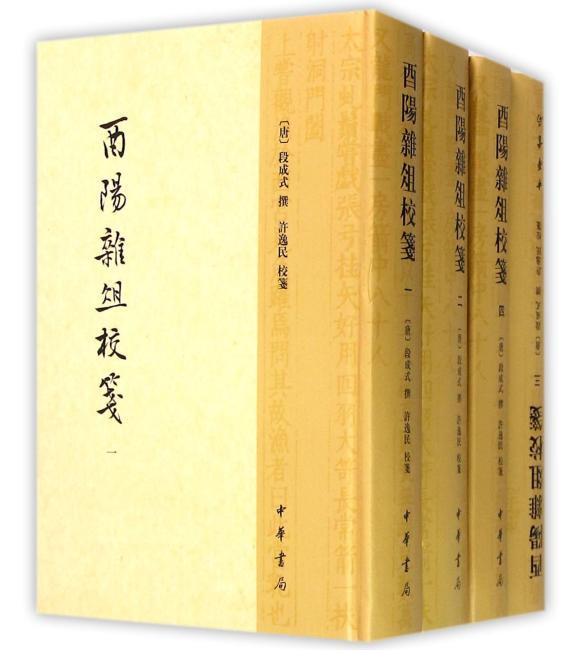 酉阳杂俎校笺(全4册)