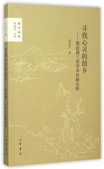 寻找心灵的故乡——儒道佛三家学术旨趣论释(国学论丛)