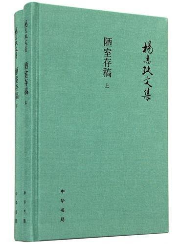 陋室存稿(全2册)(杨志玖文集)