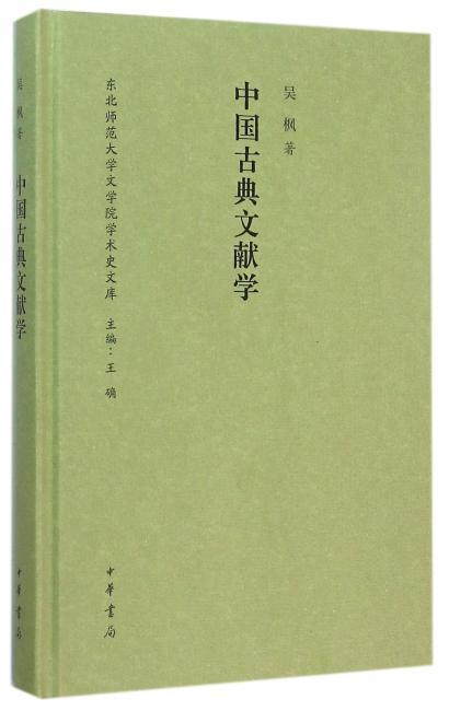 中国古典文献学(东北师范大学文学院学术史文库)