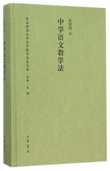 中学语文教学法(东北师范大学文学院学术史文库)