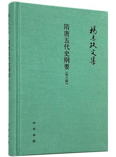隋唐五代史纲要(外三种)(杨志玖文集)