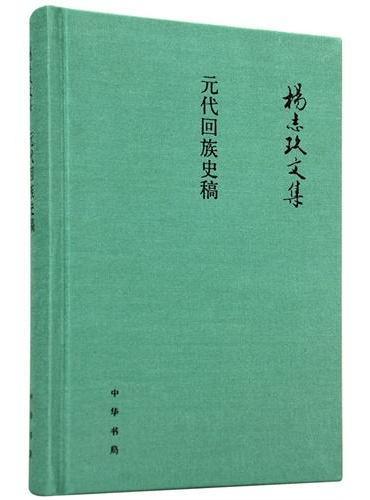 元代回族史稿(杨志玖文集)