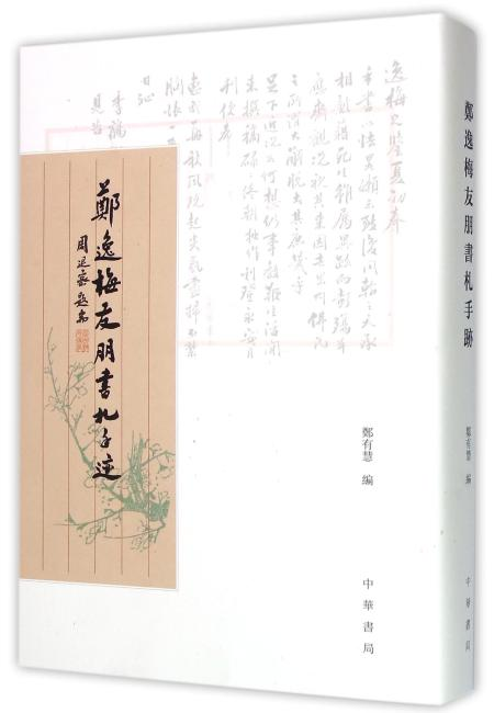 郑逸梅友朋书札手迹