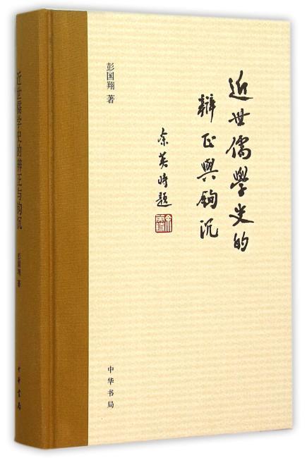 近世儒学史的辨正与钩沉