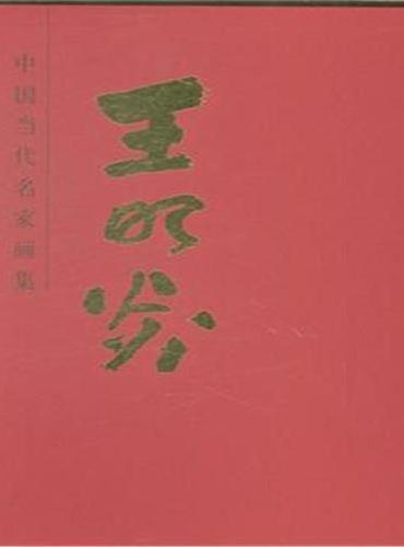 中国当代名家画集·王明炎#