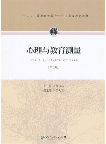 """""""十二五""""普通高等教育本科国家级规划教材·心理与教育测量(第三版)"""