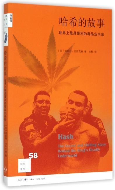 哈希的故事:世界上最具暴利毒品的内幕故事