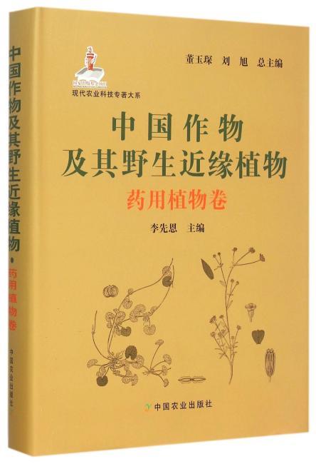 中国作物及其野生近缘植物——药用植物卷