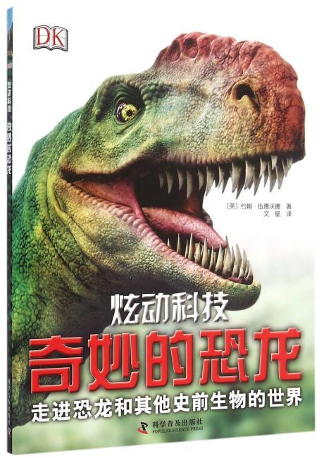 DK炫动科技 奇妙的恐龙(平装)