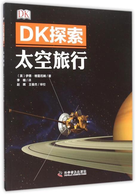 DK探索 太空旅行