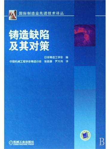 铸造缺陷及其对策(国际机械工程先进技术译丛)
