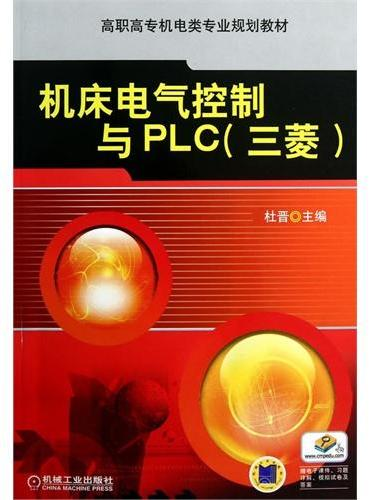 机床电气控制与PLC(三菱)