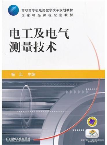 电工及电气测量技术(高职高专机电类教学改革规划教材 国家精品课程配套教材)