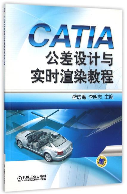 CATIA公差设计与实时渲染教程