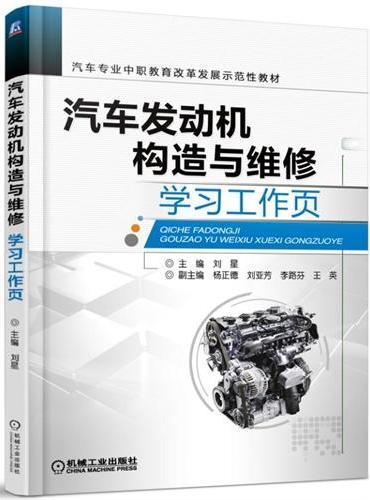 汽车发动机构造与维修学习工作页