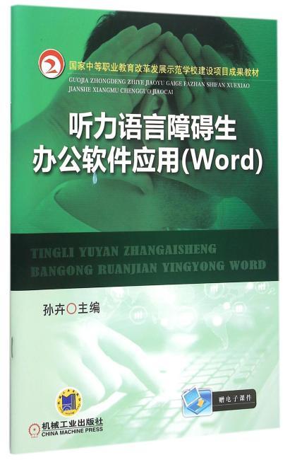 听力语言障碍生办公软件应用(Word)