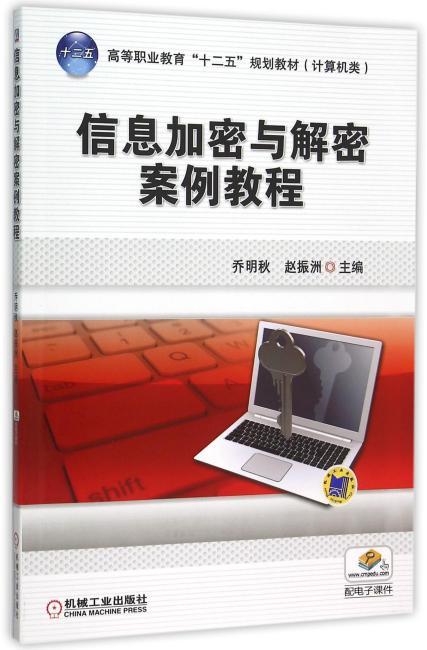 信息加密与解密案例教程