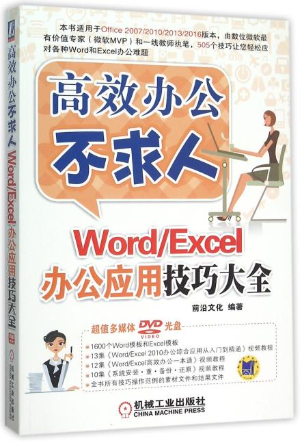 Word/Excel办公应用技巧大全