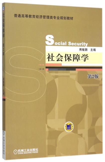 社会保障学 第2版