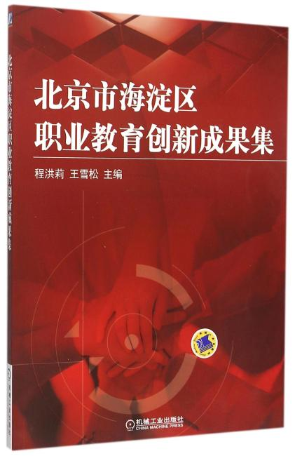 北京市海淀区职业教育创新成果集