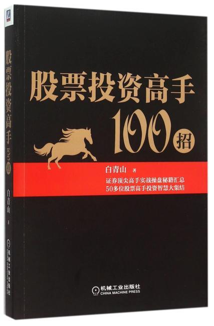 股票投资高手100招