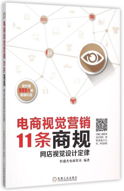 电商视觉营销11条商规 网店视觉设计定律