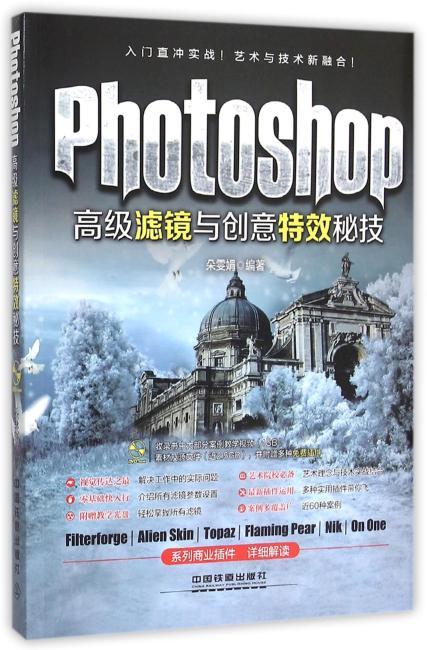 Photoshop高级滤镜与创意特效秘技(配盘)