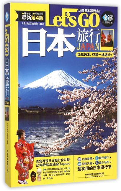 日本旅行Let's Go(第四版)