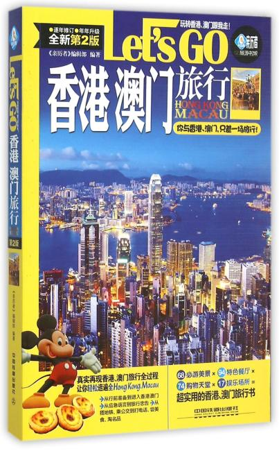 香港 澳门旅行Let's Go(第二版)