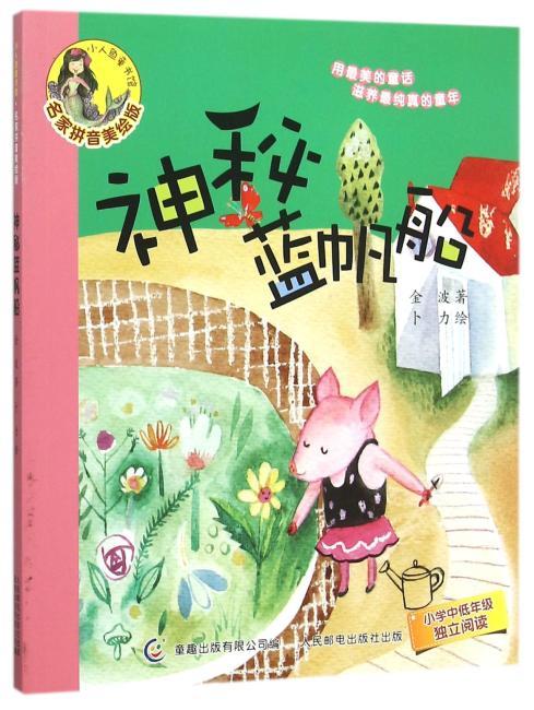 小人鱼童书馆(名家拼音美绘版)——神秘蓝帆船