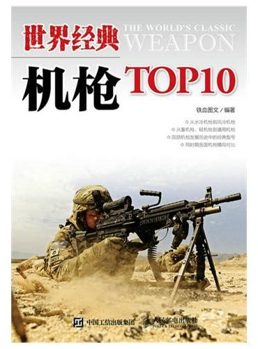 世界经典机枪TOP10