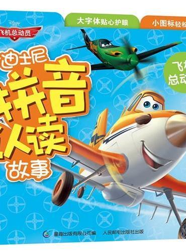 迪士尼拼音认读故事—飞机总动员