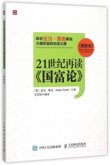 21世纪再读《国富论》(图解版)