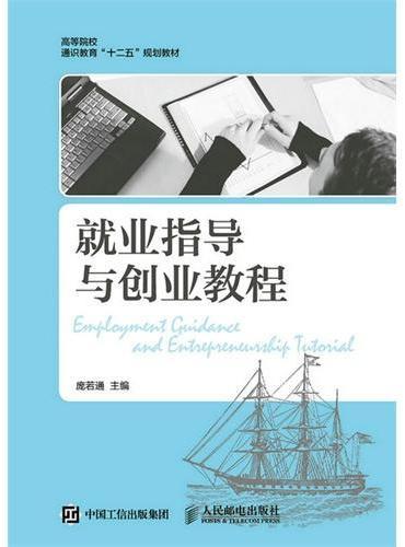 就业指导与创业教程