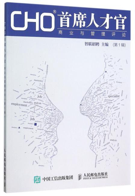 CHO首席人才官商业与管理评论(第1辑)
