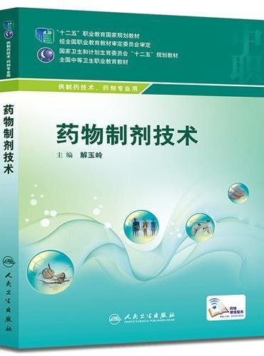药物制剂技术(中职药剂)