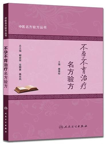 中医名方验方丛书·不孕不育治疗名方验方