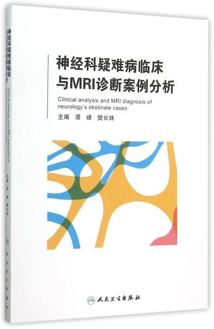 神经科疑难病临床与MRI诊断案例分析