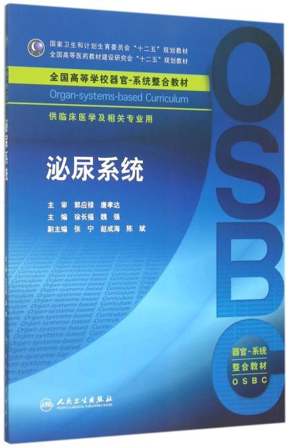 泌尿系统(本科整合教材)