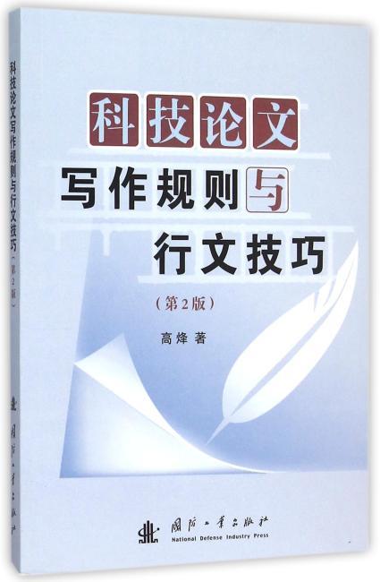 科技论文写作规则与行文技巧(第2版)