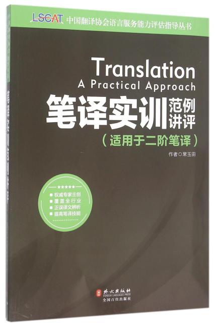 中国翻译协会语言服务能力评估(LSCAT)系列丛书--笔译实训范例讲评(适用于二阶笔译)