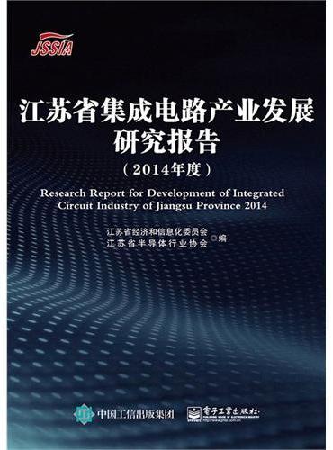 江苏省集成电路产业发展研究报告(2014年度)