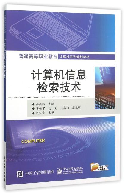 计算机信息检索技术